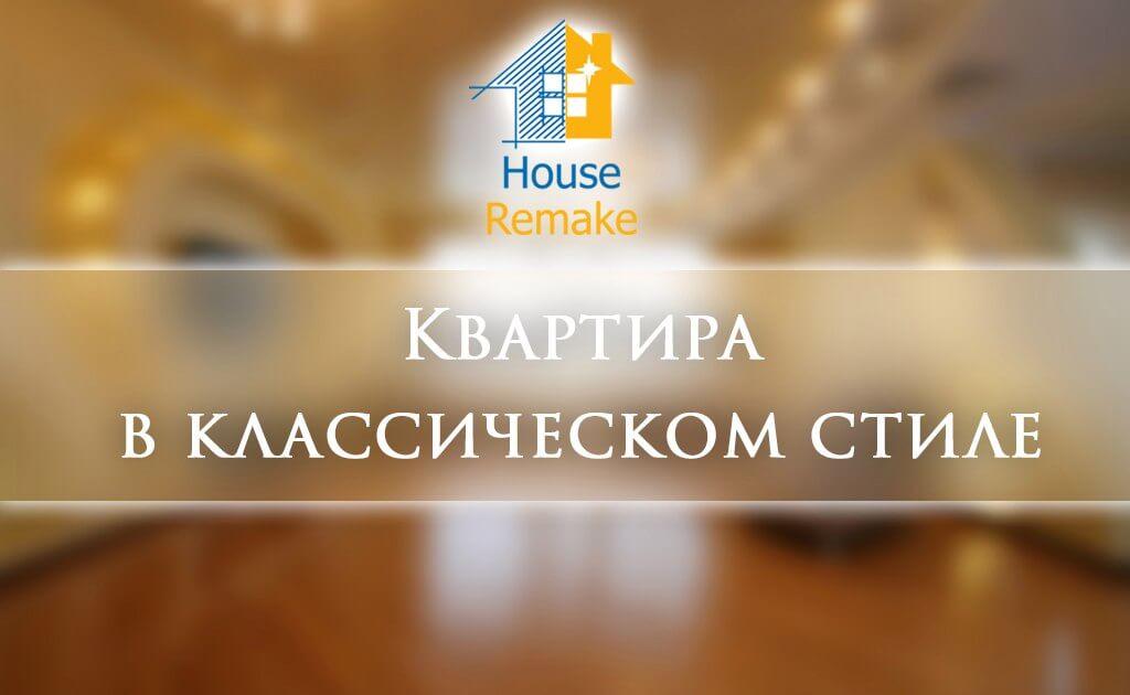 Квартира в классическом стиле от компании House Remake город Харьков. 1,0