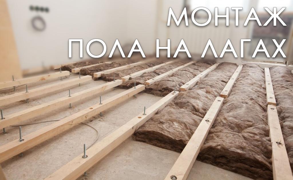 Заказать монтаж пола на лагах в Харькове House Remake