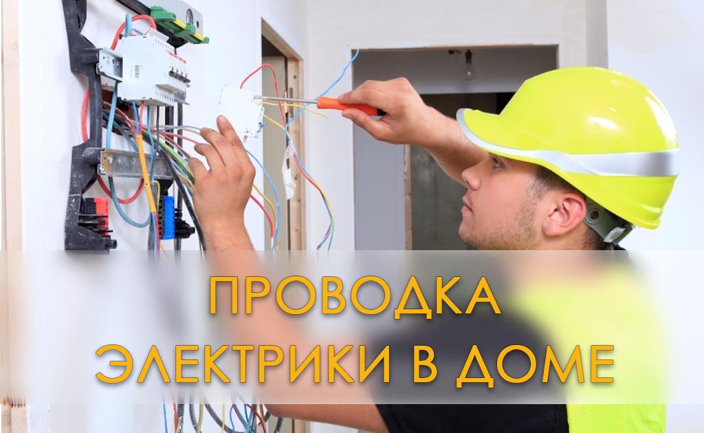 Своими руками для дома электрика