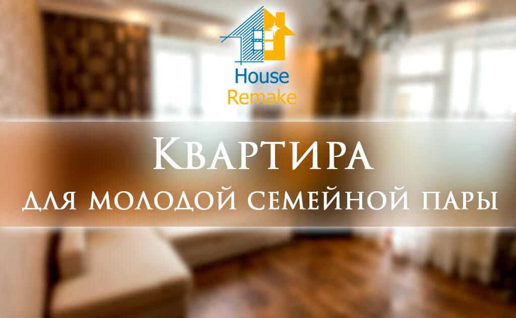 Квартира для молодой семейной пары Харьков 1